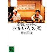 寿司屋のかみさん うまいもの暦(講談社文庫) [文庫]