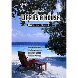 Life as a House―映画シナリオ『海辺の家』 [単行本]