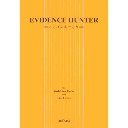 EVIDENCE HUNTER―ことばのあやとり [単行本]