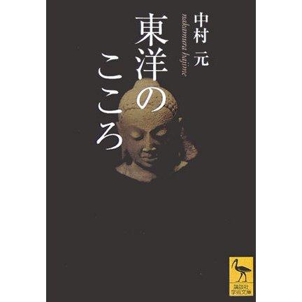 東洋のこころ(講談社学術文庫) [文庫]