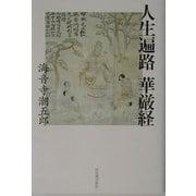 人生遍路 華厳経 復刊 [単行本]