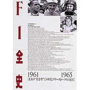 """F1全史 1961-1965―充実の""""葉巻型""""1.5l時代・クラークとロータスの蜜月 [単行本]"""