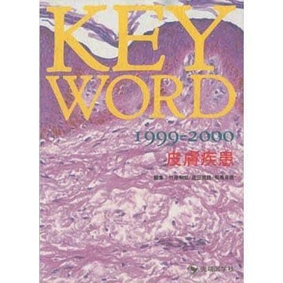 KEY WORD皮膚疾患〈1999-2000〉 [単行本]
