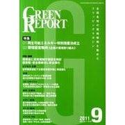 GREEN REPORT 2011年9月号 [単行本]