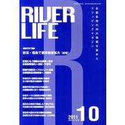 RIVER LIFE 2011年10月号 [単行本]