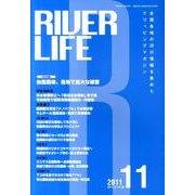 RIVER LIFE 2011年11月号 [単行本]