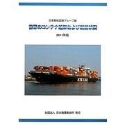 世界のコンテナ船隊および就航状況〈2011年版〉 [単行本]