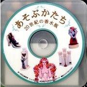 あそぶかたち CD版-20世紀の香水瓶 [ムックその他]
