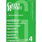 GREEN REPORT 2012年4月号 [単行本]