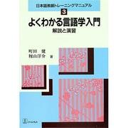 よくわかる言語学入門―解説と演習(日本語教師トレーニングマニュアル〈3〉) [全集叢書]