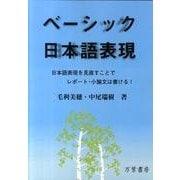 ベーシック日本語表現-日本語表現を見直すことでレポート・小論文は書ける! [単行本]