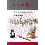 ペンの旅人-旅行作家・山本鉱太郎の半世紀 [単行本]