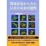 環境容量からみた日本の未来可能性-低炭素・低リスク社会への47都道府県3D-GIS MAP [単行本]