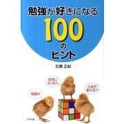 勉強が好きになる100のヒント [単行本]