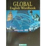 グローバル英単語 [単行本]