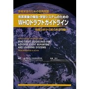 患者安全のための世界同盟 有害事象の報告・学習システムのためのWHOドラフトガイドライン―情報分析から実のある行動へ [単行本]