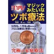 わずか11円!マジックみたいなツボ療法 [単行本]