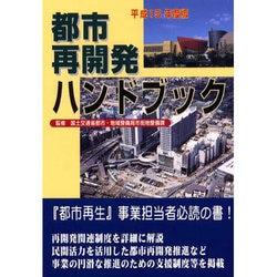 都市再開発ハンドブック〈平成15年度版〉 [単行本]