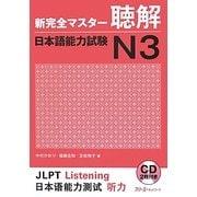 新完全マスター聴解 日本語能力試験N3 [単行本]