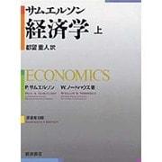 サムエルソン 経済学〈上〉 [単行本]