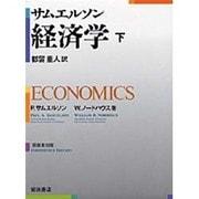 サムエルソン 経済学〈下〉 [単行本]