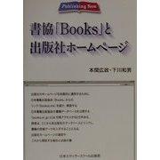 書協「Books」と出版社ホームページ(Publishing Now) [単行本]
