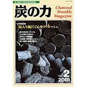 炭の力 Vol.2(2001・2)-炭・木酢液・竹酢液の総合情報誌 [単行本]