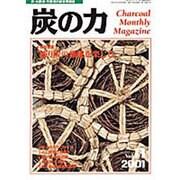 炭の力 Vol.11(2001・11)-炭・木酢液・竹酢液の総合情報誌 [単行本]
