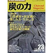 炭の力 Vol.23(2003・9~10)-炭・木酢液・竹酢液の総合情報誌 [単行本]