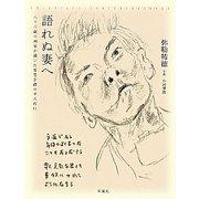 語れぬ妻へ―八十八歳の画家が描いた在宅介護の千八百日 [単行本]