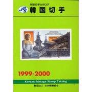 JPS外国切手カタログ 韓国切手〈1999-2000〉 [図鑑]