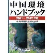 中国環境ハンドブック 2011-2012年版 [全集叢書]