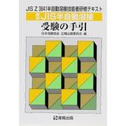 JIS半自動溶接受験の手引 [単行本]