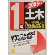 1級土木施工管理技士試験問題全集〈2005年版〉 [単行本]