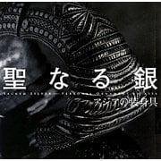 聖なる銀―アジアの装身具(INAX BOOKLET) [全集叢書]
