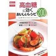 高血糖に効くおいしいレシピ200(毎日食べたいおいしいレシピシリーズ) [全集叢書]