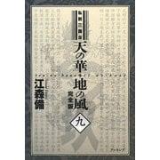 私説三国志 天の華・地の風 完全版〈9〉(fukkan.com) [単行本]