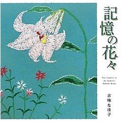 記憶の花々 [単行本]