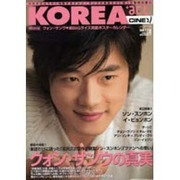 KOREA +act. vol.12 (2007)(ワニムックシリーズ 98) [ムックその他]