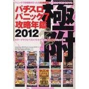 パチスロパニック7攻略年鑑 2012(白夜コミックス 346) [コミック]