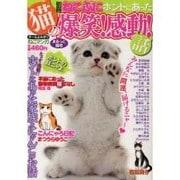 別冊ねこぷに ホントにあった猫の爆笑!感動!話 まるっと猫号(MDコミックス 543) [コミック]
