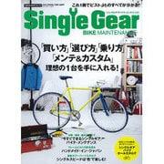 Single Gear BIKE MAINTENANCE-これ1冊でピストのすべてが分かる(GEIBUN MOOKS 726) [ムックその他]