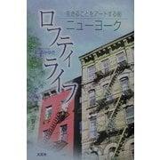 ロフティライフ―生きることをアートする街ニューヨーク [単行本]