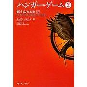 ハンガー・ゲーム〈2〉燃え広がる炎(上)(MF文庫ダ・ヴィンチ) [文庫]