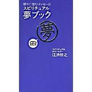 眠りに潜むメッセージスピリチュアル・夢ブック [単行本]