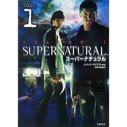 スーパーナチュラル〈VOL.1〉(竹書房文庫) [文庫]