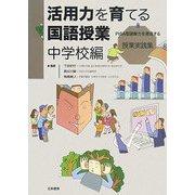 活用力を育てる国語授業 中学校編―PISA型読解力を育成する授業実践集 [単行本]