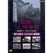 昭和のSL映像館 新日本紀行・SLさよなら運転編[DVD]-NHKアーカイブスから