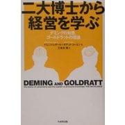 二大博士から経営を学ぶ―デミングの知恵、ゴールドラットの理論 [単行本]