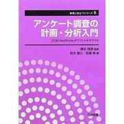 アンケート調査の計画・分析入門―JUSE-StatWorksオフィシャルテキスト(実務に役立つシリーズ〈5〉) [単行本]